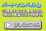 �p�[�g�E�A���o�C�g.jp